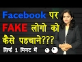How to Identify Fake People On Your Facebook Account 2017  Easy Way [Hindi/Urdu]