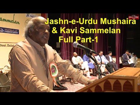 Jashn-e-Urdu | Mushaira & Kavi Sammelan 2016 | Mushaira - Part 1 | Dubai