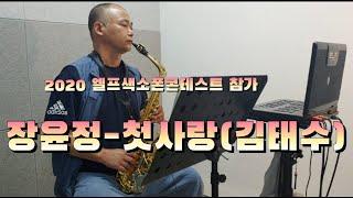 [2020엘프색소폰콘테스트 참가]장윤정-첫사랑(sax.김태수)