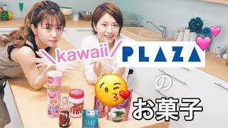 【PLAZA・ヴィレッジヴァンガード】お菓子を試食!コラボ動画♡ thumbnail