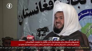 Afghanistan 1TV Dari News 27.12.2018 خبرهای افغانستان