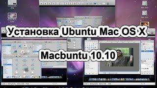 Установка Ubuntu Mac OS X - Macbuntu 10.10 Linux
