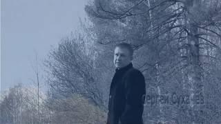 Смотреть клип Сергей Сухачев - Давай Судьба Поговорим