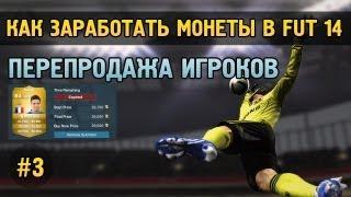 FIFA 18 - МИЛЛИОН МОНЕТ БЕЗ ДОНАТА! МИФ ИЛИ РЕАЛЬНОСТЬ? ПУТЬ К МИЛЛИОНУ МОНЕТ #1