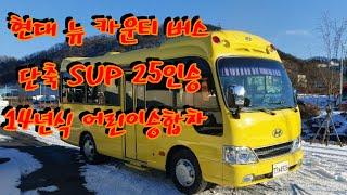 현대 뉴카운티 버스 단축 sup 25인승 14년식 어린…