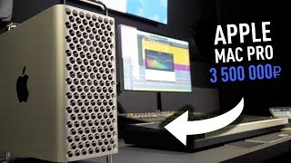 Apple компьютер за 3 500 000р. своими глазами