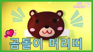 귀여운 곰돌이 펠트 머리띠 만들기(유치원 어린이집 동물…