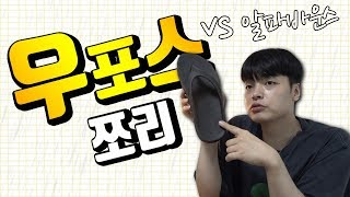 """""""요즘 갑자기 많이 사는 신발?!"""" …"""