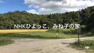 NHKひよっこで撮影された、みね子の家ロケ地に行って来ました。 ここで...