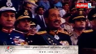 لحظة الاغتيال/الرئيس المصري محمد انور السادات 2020/1/30