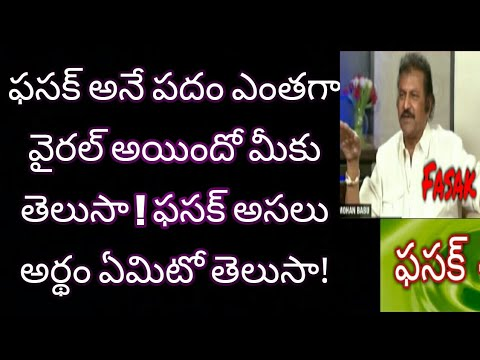 Fasakh Meaning Telugu by the Mohan Babu Using Word | Fasak Telugu | Fasak  Meaning by mohanbabu tlg |