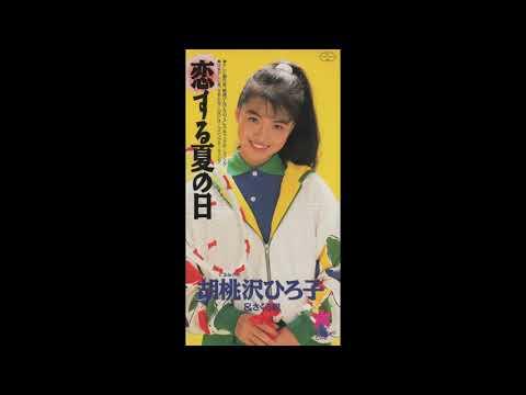 胡桃沢ひろ子/恋する夏の日(1991)