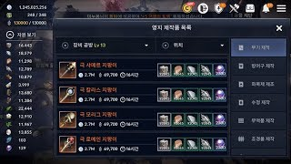 Black Desert Mobile Korea Version Reviews & Can Craft All Equipment