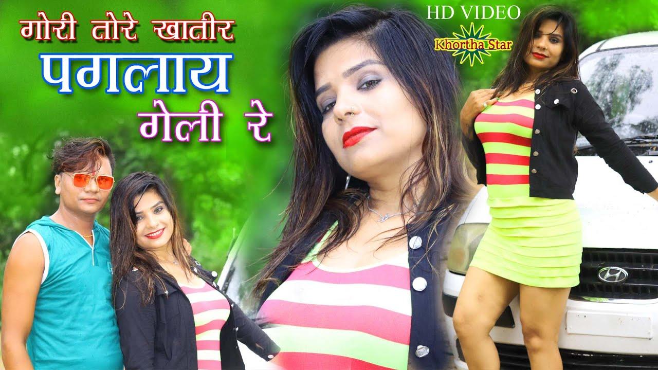 Rani tore khatir paglay geli re khortha new video singer mukesh dehati khortha star