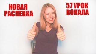 Новая Распевка. Как научиться петь. УРОК ВОКАЛА 57