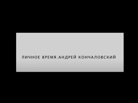 ЛИЧНОЕ ВРЕМЯ. АНДРЕЙ