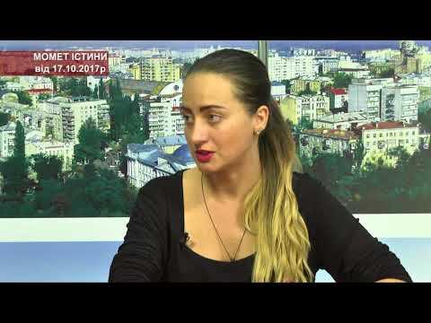 Телеканал Ексклюзив: Момент Істини. Ефір від 17 жовтня
