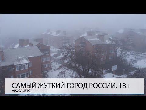 НАД САМЫМ ЖУТКИМ ГОРОДОМ РОССИИ. 18+. ENG SUB