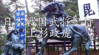 川中島史跡公園①上杉政虎公・武田信玄公