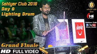 Sahiyar Club 2018   Mega Finale   Day 9   Lighting Drum   Khodidas Vaghela