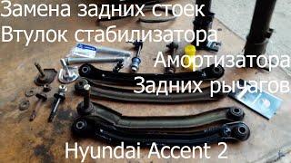 Hyundai Accent 2 замена задних стоек,Втулок стабилизатора,амортизатора и  задних рычагов