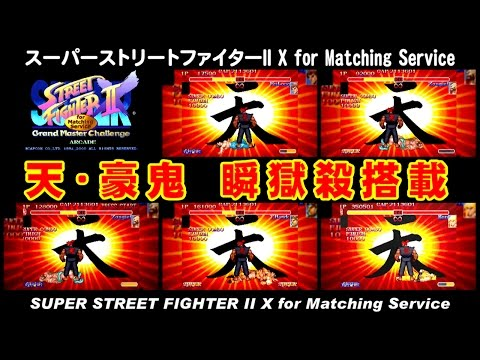 [1/3] 天・豪鬼(Ten-Akuma) - スーパーストリートファイターII X for Matching Service [GV-VCBOX,GV-SDREC]