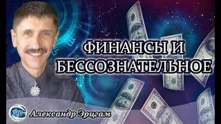 Бессознательное и Финансы/Александр Эрцгам #всегранивселенной