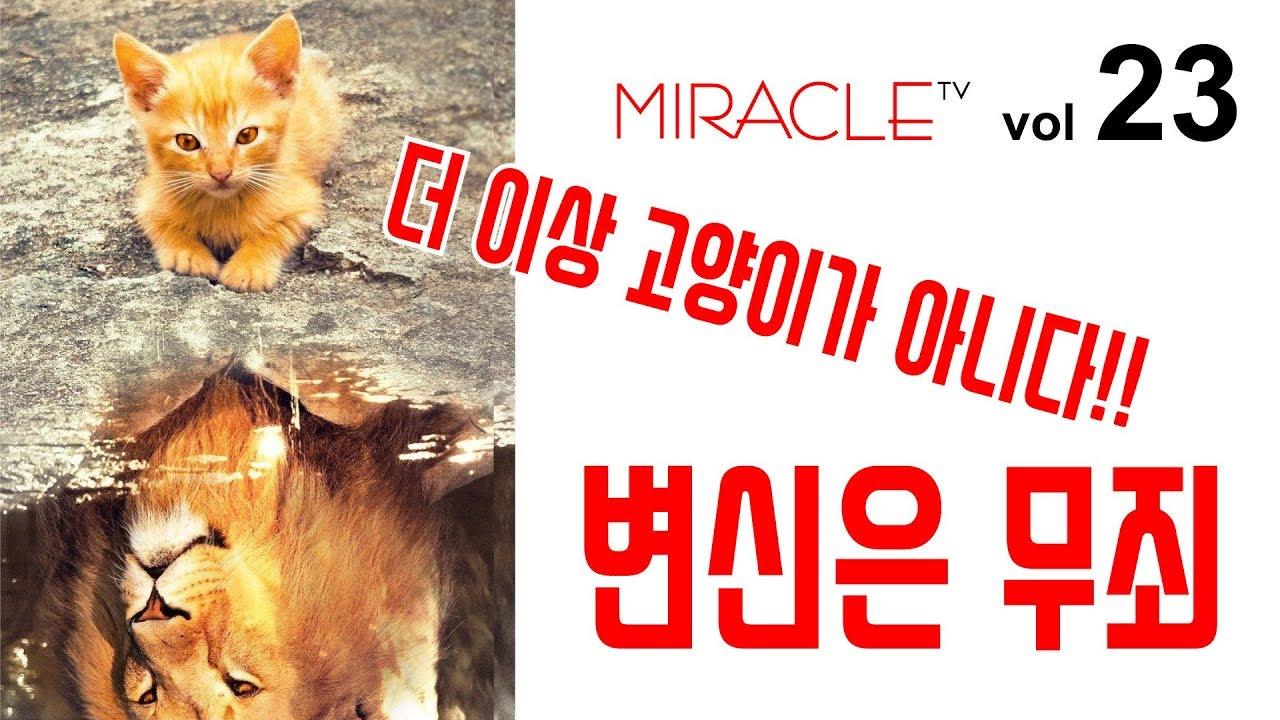 【미라클 TV - 23회】 더 이상 나는 고양이가 아니다!! 변신은 무죄~ 미라클 2기 홍철웅 대표!!
