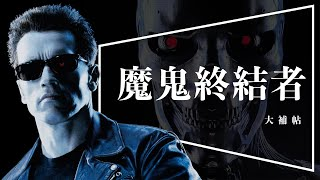 🕶️大補帖🕶️魔鬼終結者|全系列回顧|黑暗宿命前必看|The Terminator|