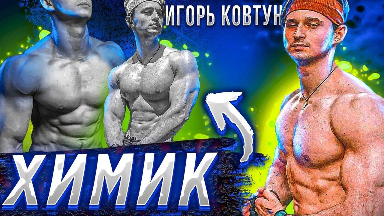 Игорь Ковтун - ХИМИК! (Доказательство)