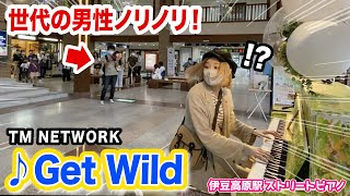 【駅ピアノ】不朽の名作「GetWild」を伊豆に響かせたら、世代の男性が...⁉️w【ノリノリw】street piano 'CITY HUNTER OP' TM NETWORK