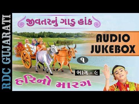 Hari No Marag Part 9 | Hari Bharwad Bhajan | Jivtarnu Gadu Hank - 1 | Popular Gujarati Bhajan