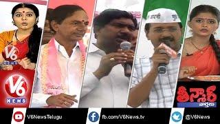 Kejriwal accepts his mistakes - T Congress meet - Medak by-elections - Teenmaar News Aug 25th 2014