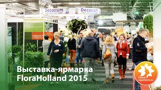 Выставка-ярмарка FloraHolland 2015