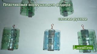Пластиковая кормушка для фидера своими руками.