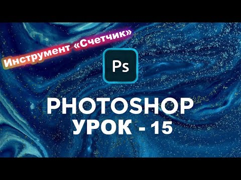 Ставим цифры |  Счетчик в фотошопе | Панель инструментов Photoshop | Фотошоп с нуля. Урок 15