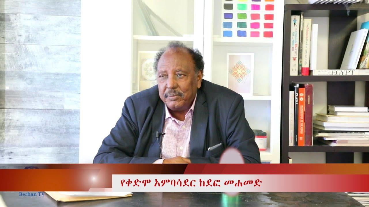 Ambassador Kadafo Mohamed Hanfare Interview