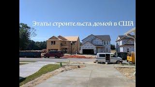 Строительство в Америке.  Типовые, американские дома.  Этапы строительства.  Моя работа