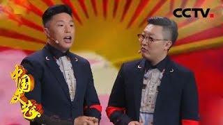 《中国文艺》 20190710 为你喝彩| CCTV中文国际