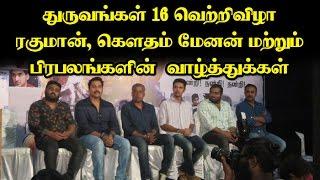 Rahman , Gautham Menon And Gnanavel Raja Speech | Dhuruvangal 16 Movie Sucess Meet