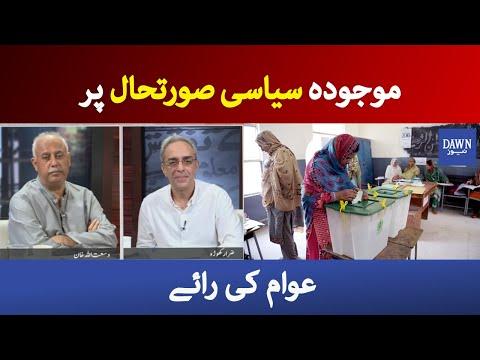 Zara Hut Kay on Dawn News   Latest Pakistani Talk Show