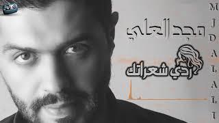 ردي شعراتك - مجد العلي زوريات 2019