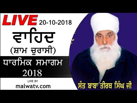 WAHID (Shamchurasi) DHARMIK SAMAGAM - 2018 || STREAMED VIDEO HD