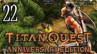 Titan Quest Anniversary Edition Прохождение 22 Мир Мертвых. Акт 4