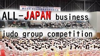全日本実業柔道団体対抗大会ダイジェスト
