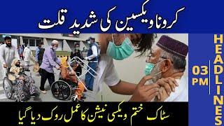 Corona Vaccine Ki Shadeed Qilat | Headlines 03 PM | 15 June 2021 | Lahore Rang