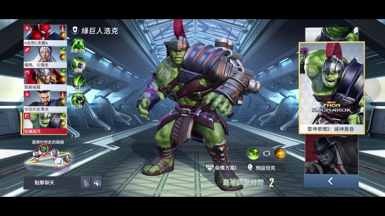 漫威超級戰爭(MARVEL Super War)【綠巨人浩克(Hulk)】-壯沅的遊戲世界【Game world of Zhuang】 - YouTube