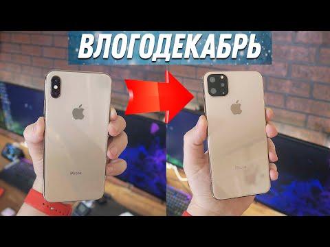 Сделал IPhone 11 из старого айфона - Влогодекабрь