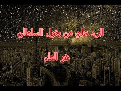 سقف السماء في القرآن الكريم