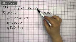 Упражнение 39.1. Вариант А. Алгебра 7 класс Мордкович А.Г.